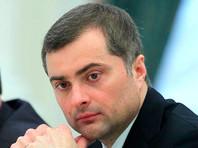 Путин снял Суркова с должности помощника президента РФ