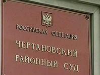 Следователи предъявили обвинение в халатности судебному приставу Чертановского суда Москвы