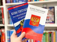 """Новый мем """"прописать в Конституции"""": каждому гражданину РФ надо выделить там по строчке и закрепить за россиянами право на рай"""