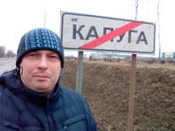 Калужанин получил пять лет колонии закомментарий овзрыве вархангельском УФСБ