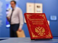 Закон о внесении изменений в Конституцию поддержали все регионы РФ