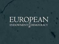 """""""Европейский фонд за демократию"""" признан в РФ нежелательной организацией"""