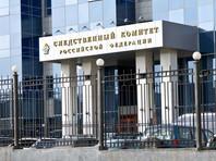 Следственный комитет РФ создал рабочую группу для выявления в интернете фейков о ситуации с коронавирусом в России