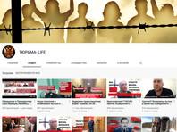 Роскомнадзор потребовал удалить канал на Youtube о пытках в тюрьме, усмотрев в нем пропаганду АУЕ