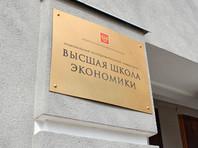 Руководство ВШЭ признало, что высказывания, допущенные Матвейчевым, являются неприемлемыми и нарушают правила внутреннего распорядка для сотрудников ВШЭ