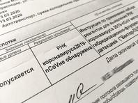 """""""МБХ медиа"""" рассказал о сайтах, торгующих отрицательными анализами на коронавирус"""