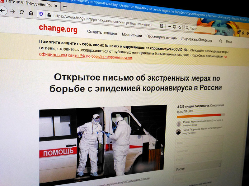 Общественные деятели подписали петицию по принятию экстренных мер против коронавируса и потребовали отложить голосование по конституционным поправкам