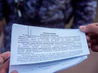 Telegram-канал Baza сообщает, что росгвардейцам и полицейским раздали листы, уведомляющие пойманных на улице людей старше 65 лет о нарушении режима самоизоляции