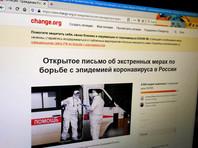 Россияне в петиции требуют от Кремля принять экстренные меры против коронавируса и отложить голосование по поправкам в Конституцию