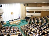 Совет Федерации через несколько часов после Госдумы поддержал законопроект о поправках в Конституцию