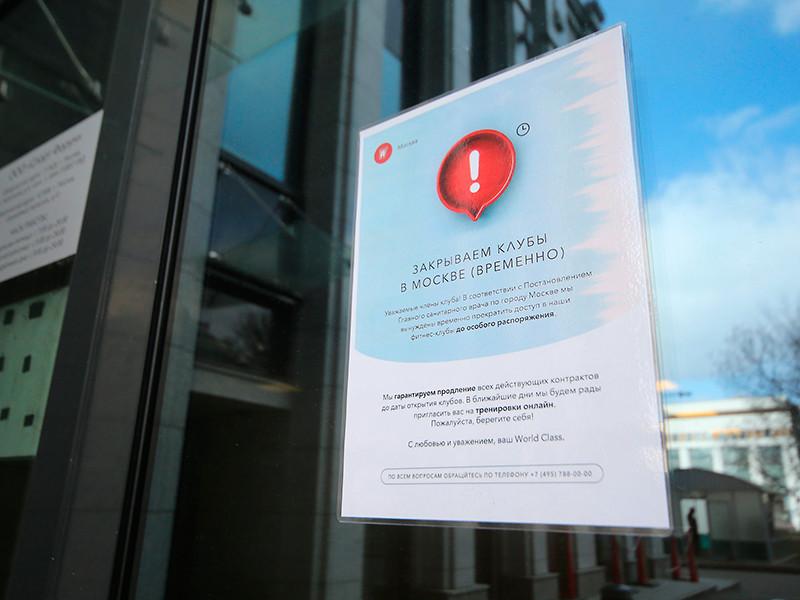 С 26 марта в столице вводятся дополнительные ограничения, связанные с коронавирусом. Так, будут временно закрыты городские библиотеки и учреждения культурно-досугового типа, приостановлена работа клубов, дискотек и иных аналогичных объектов, других развлекательных и досуговых заведений