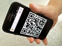 Ранее публиковались проекты распоряжений московских властей о введении специальных разрешений на выход из дома в виде QR-кодов