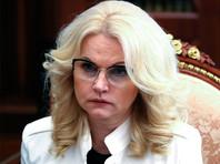 """""""Своих не бросаем"""": Голикова уточнила, что россиян продолжат вывозить из-за рубежа после двухдневного """"тайм-аута"""""""