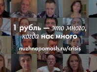 Десятки благотворительных фондов России оказались под угрозой закрытия, им поможет #рубльвдень