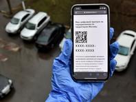 В Москве заработала автоматическая проверка цифровых пропусков