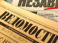 """Сделка по продаже газеты """"Ведомости"""" закрыта"""