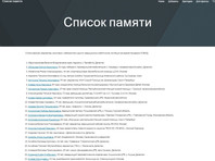 """За основу исследования был взят мемориальный """"Список памяти"""", созданный российскими врачами в память об умерших во время эпидемии коронавируса коллегах"""