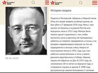 """На сайте """"Бессмертного полка"""" разместили фото рейхсфюрера Гиммлера, записав его в герои войны"""