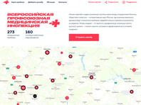 """""""Альянс врачей"""" запустил онлайн-карту с жалобами медиков и данными о смертности среди них"""