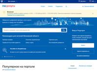 """Сайт """"Госуслуги"""" рухнул после обращения Путина, пообещавшего соцвыплаты на детей"""