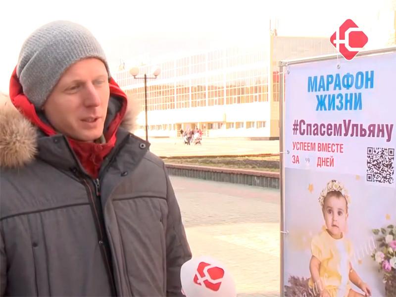 В Ханты-Мансийском автономном округе депутат Нефтеюганской городской думы Дмитрий Третьяков объявил голодовку и вышел на улицу города в поддержку полуторагодовалой девочки Ульяны Александровой, страдающей спинальной мышечной атрофией (СМА)