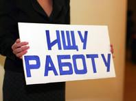 В Конфедерации труда общую численность безработных в РФ оценили в 8 млн человек