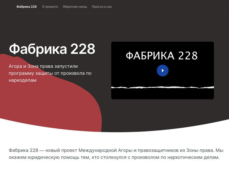 """Международная правозащитная организация """"Агора"""" и правозащитная организация """"Зона права"""" запустили проект """"Фабрика 228"""", направленный на защиту от произвола по наркоделам"""