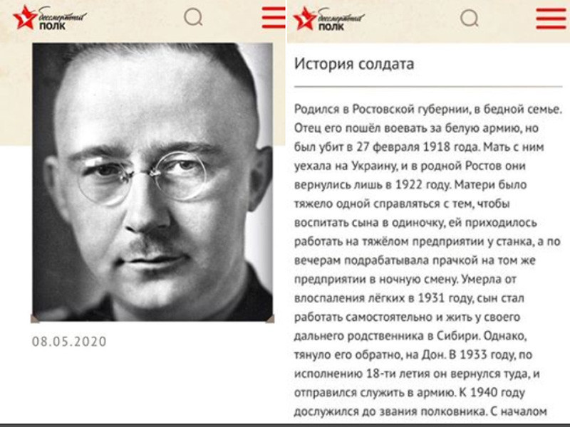 """На странице официального сайта акции """"Бессмертный полк"""" разместили фотографию одного из лидеров Третьего рейха, рейхсфюрера СС Генриха Гиммлера"""