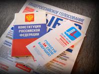 Президент Владимир Путин подписал указ о проведении голосования по проекту изменений в Конституцию РФ 1 июля 2020 года. Голосование начнется с 25 июня
