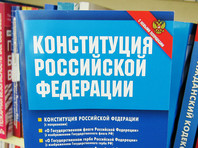 Книжные магазины начали продавать Конституцию с поправками до голосования