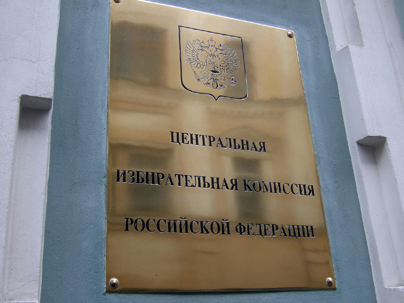 """Ассоциация """"Голос"""" призвала Центральную избирательную комиссию (ЦИК) прекратить использование общественных ресурсов для агитации за поправки в Конституцию"""