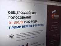 """""""Медуза"""" обнаружила фейки на сайте о поправках в конституцию, где ранее """"забыли"""" упомянуть обнуление Путина"""