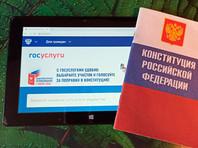 На сайтах о поправках в конституцию нашли прямую агитацию за их принятие
