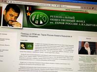 Фонд Кадырова выделил чеченским женихам 10 млн рублей на выкуп невест