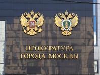 Прокуратура Москвы проконтролирует работу должностных лиц, ответственных за соблюдение условий домашнего ареста актером Михаилом Ефремовым