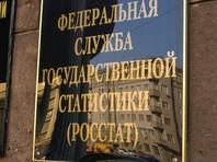 """В Росстате назвали """"практически невозможными"""" манипуляции с неприятной статистикой в угоду властям"""