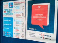 """В Центризбиркоме также сообщили, что комиссия не занимается разработкой, наполнением и техническим контролем сайта 2020og.ru, а закон """"Об основных гарантиях избирательных прав граждан"""" не относится к общероссийскому голосованию"""