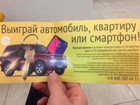 В Красноярском крае решили разыграть квартиры и машины за знание Конституции в дни голосования по поправкам