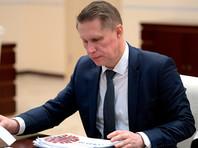 Глава Минздрава: Масочный режим в России должен сохраняться