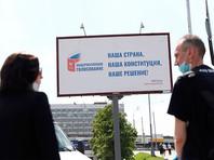 Москва, рекламные щиты к общероссийскому голосованию по внесению поправок в Конституцию РФ на улицах Москвы, 8 июня 2020 года