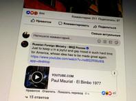 """Российское ведомство прикрепило к посту ссылку на ролик с песней El Bimbo (""""Шалунья""""). """"Просто чтобы поддерживать вас в радостном и веселом настроении в такое тяжелое время для Америки, которая стремится вновь стать великой"""", - говорится в язвительном комментарии российского МИДа"""
