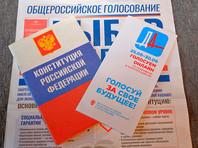 """На 1 июля в России назначено голосование по поправкам в Конституцию. При этом формально """"досрочное голосование"""" началось еще 25 июня"""