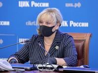 Памфилова назвала сентябрь неудачным месяцем для единого дня голосования: летом лучше
