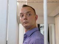 Материалы по делу журналиста Сафронова собирала СВР, читавшая его переписку