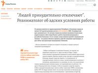 """Полиция составила протокол на радио """"Свобода"""" по статье о фейках"""
