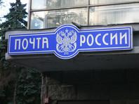 """На IT-директора """"Почты России"""" завели уголовное дело по подозрению в картельном сговоре"""