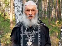 За время противостояния с официальной церковью отец Сергий успел призвать патриарха сложить полномочия, потребовать от президента Владимира Путина передать ему власть для наведения порядка и призвать не голосовать за поправки в Конституцию