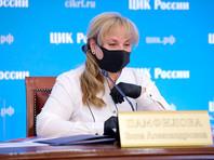 """Глава ЦИК пообещала создать """"черный файл провокаторов"""", которых не допустят к следующим выборам"""
