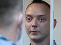 """Адвокат заявил об обнаружившемся """"следе СВР"""" в деле Ивана Сафронова"""