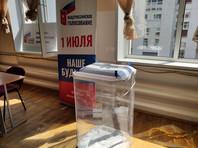 Общероссийское голосование по вопросу одобрения изменений в Конституцию Российской Федерации 1 июля 2020 года